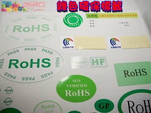 RoHS & SGS 環保標籤